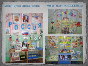 Мини –музей «Наша Россия» Мини –музей «ОБЭЖЕЙКА»