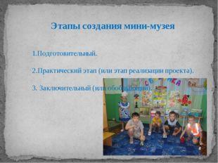 Этапы создания мини-музея 1.Подготовительный. 2.Практический этап (или этап р