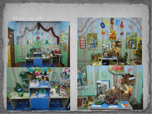 Мини –музей Мини –музей «Осень» «Ёлочка – зеленая иголочка»