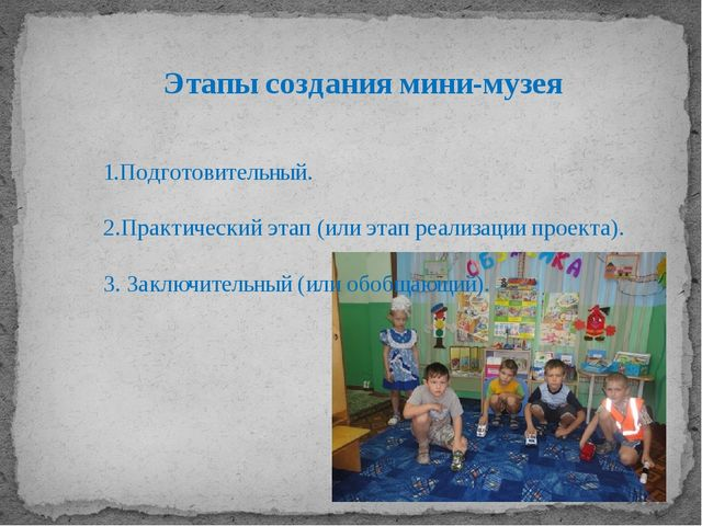 Этапы создания мини-музея 1.Подготовительный. 2.Практический этап (или этап р...