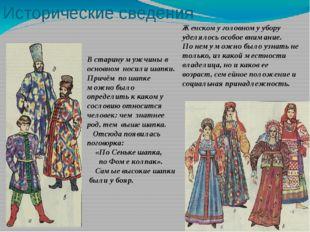 Исторические сведения Женскому головному убору уделялось особое внимание. По
