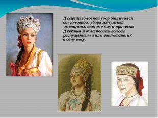 Девичий головной убор отличался от головного убора замужней женщины, так же к
