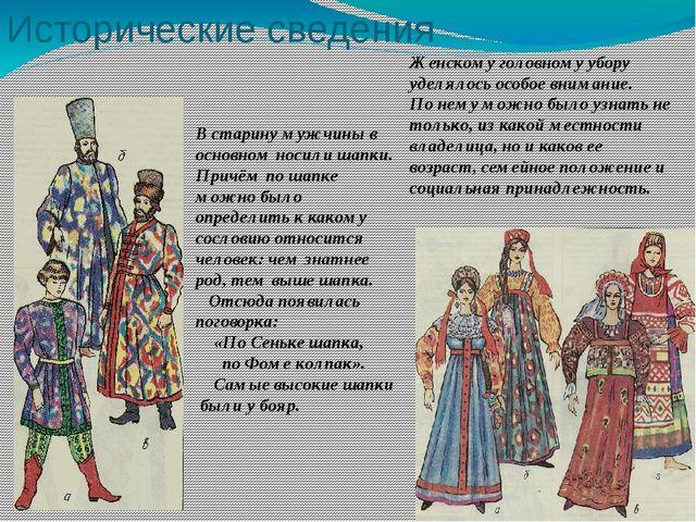 Исторические сведения Женскому головному убору уделялось особое внимание. По...