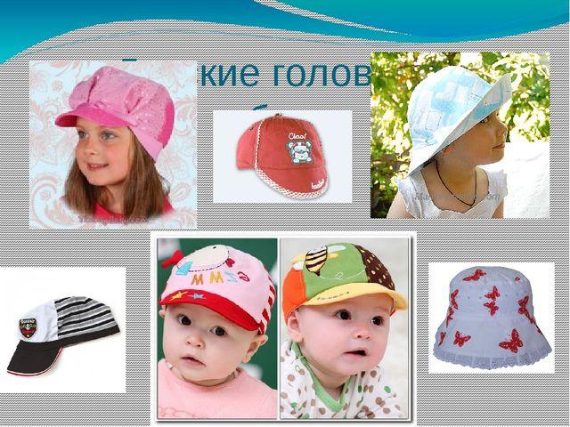 Детские головные уборы