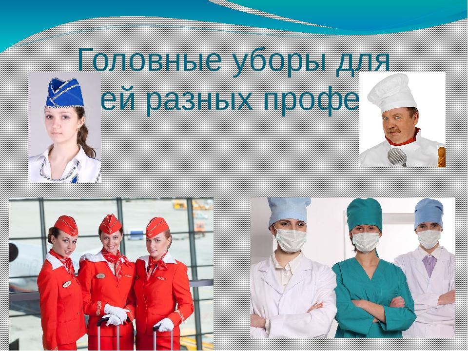 Головные уборы для людей разных профессий