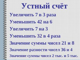 Устный счёт Увеличить 7 в 3 раза Уменьшить 42 на 6 Увеличить 7 на 3 Уменьшит