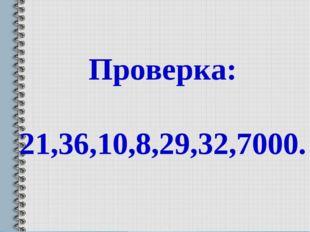 Проверка: 21,36,10,8,29,32,7000.