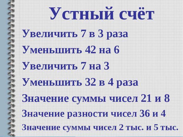 Устный счёт Увеличить 7 в 3 раза Уменьшить 42 на 6 Увеличить 7 на 3 Уменьшит...