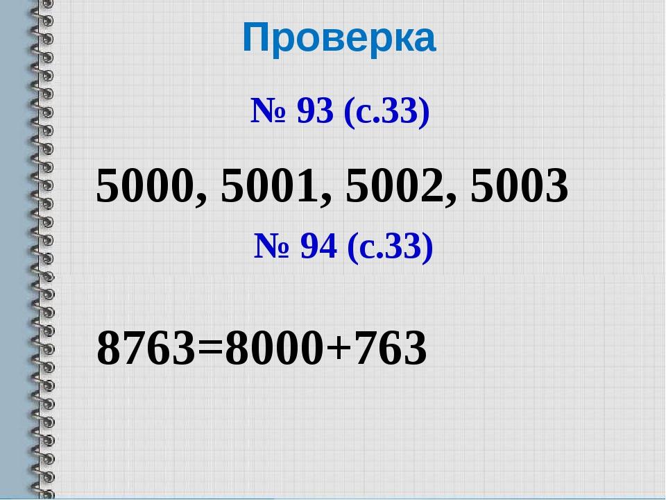 Проверка № 93 (с.33) 5000, 5001, 5002, 5003 № 94 (с.33) 8763=8000+763