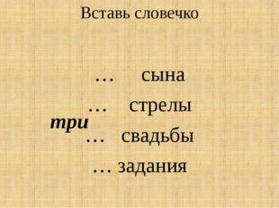 Вставь словечко … сына … стрелы … свадьбы … задания три