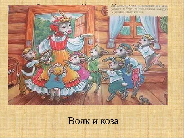 Сказочный калейдоскоп волк коза избушка козлята Волк и коза