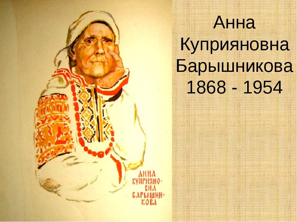 Анна Куприяновна Барышникова 1868 - 1954