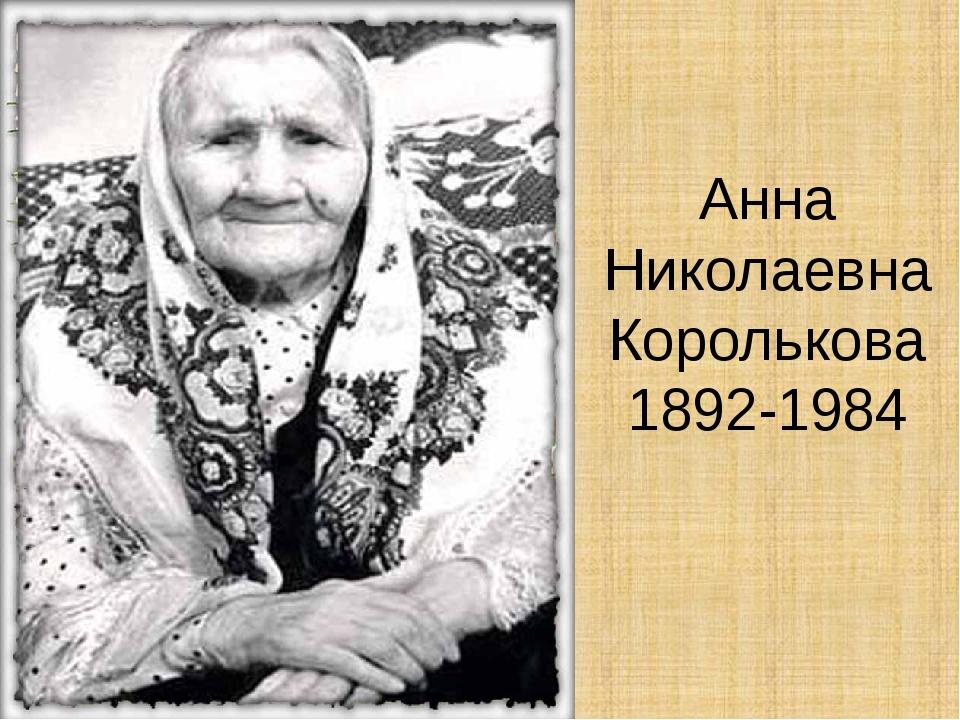 Анна Николаевна Королькова 1892-1984