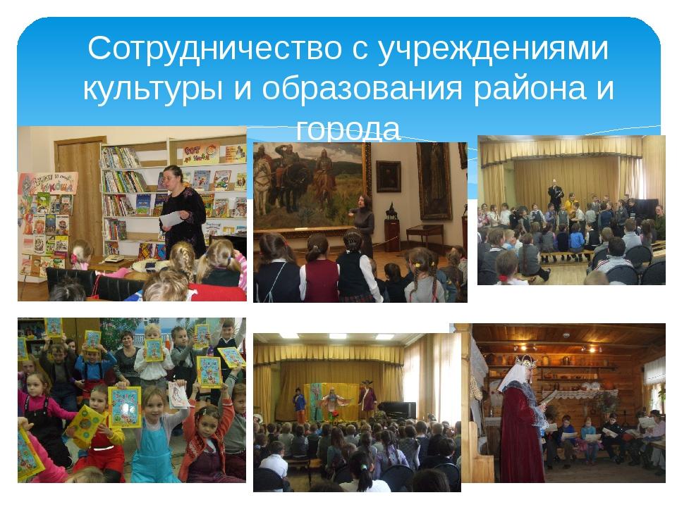 Сотрудничество с учреждениями культуры и образования района и города