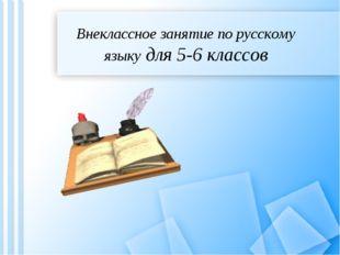 Внеклассное занятие по русскому языку для 5-6 классов