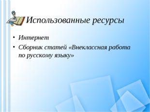 Использованные ресурсы Интернет Сборник статей «Внеклассная работа по русском