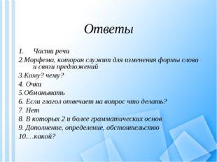 Ответы Части речи 2.Морфема, которая служит для изменения формы слова и связи
