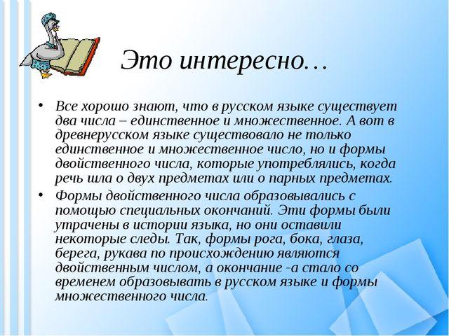 Это интересно… Все хорошо знают, что в русском языке существует два числа – е...