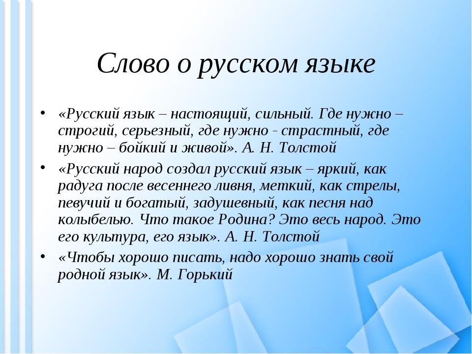 Слово о русском языке «Русский язык – настоящий, сильный. Где нужно – строгий...