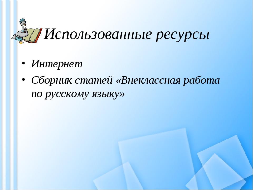 Использованные ресурсы Интернет Сборник статей «Внеклассная работа по русском...