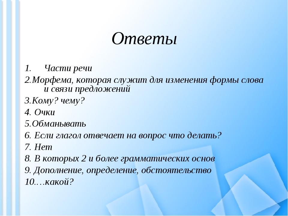 Ответы Части речи 2.Морфема, которая служит для изменения формы слова и связи...