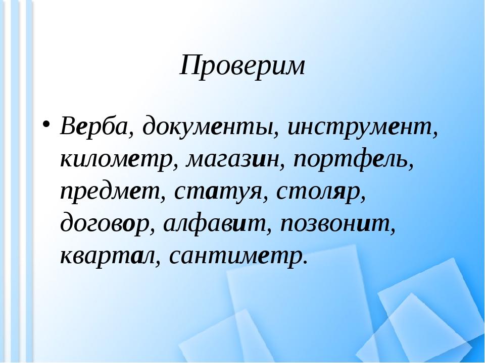 Проверим Верба, документы, инструмент, километр, магазин, портфель, предмет,...