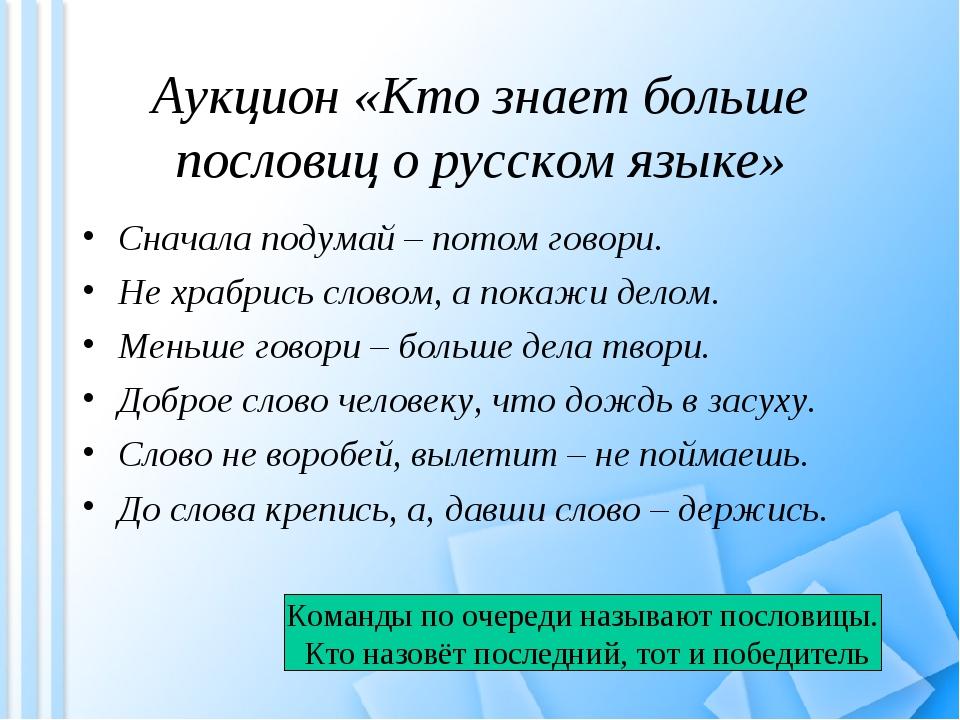 Аукцион «Кто знает больше пословиц о русском языке» Сначала подумай – потом г...