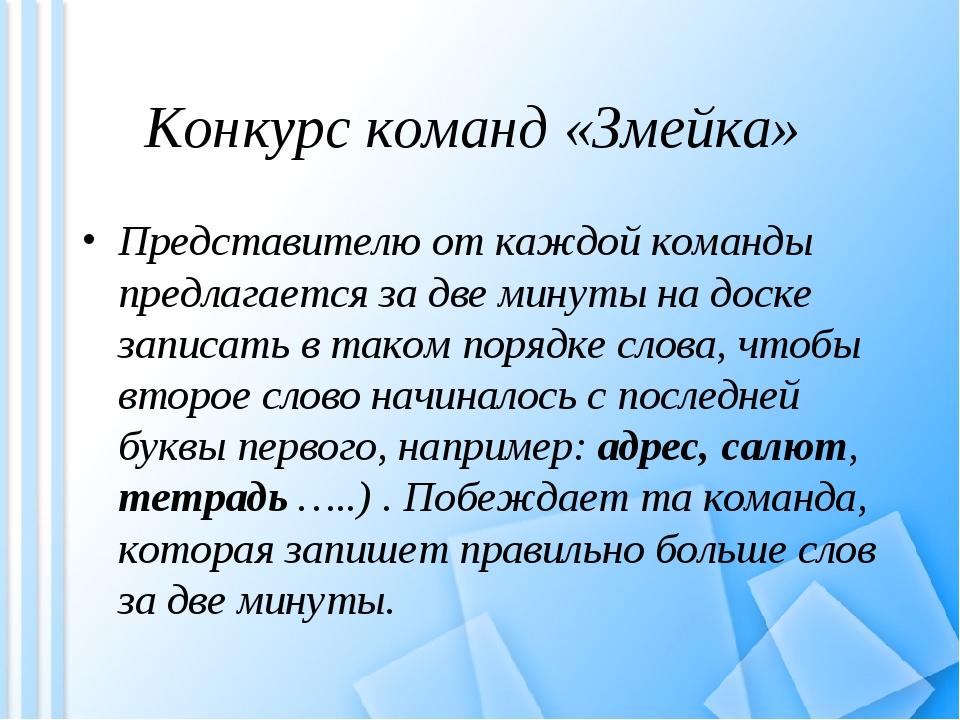 Конкурс команд «Змейка» Представителю от каждой команды предлагается за две м...