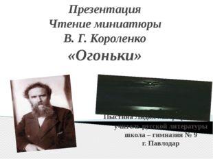Презентация Чтение миниатюры В. Г. Короленко «Огоньки» Пыстина Лидия Митрофан