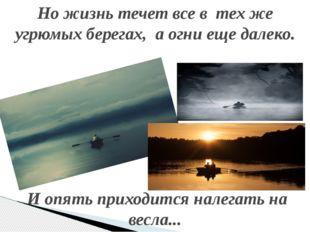 Но жизнь течет все в тех же угрюмых берегах, а огни еще далеко. И опять прихо