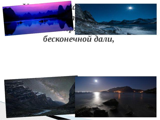 Ущелья и скалы выплывали, надвигались и уплывали, оставаясь назади и теряясь,...