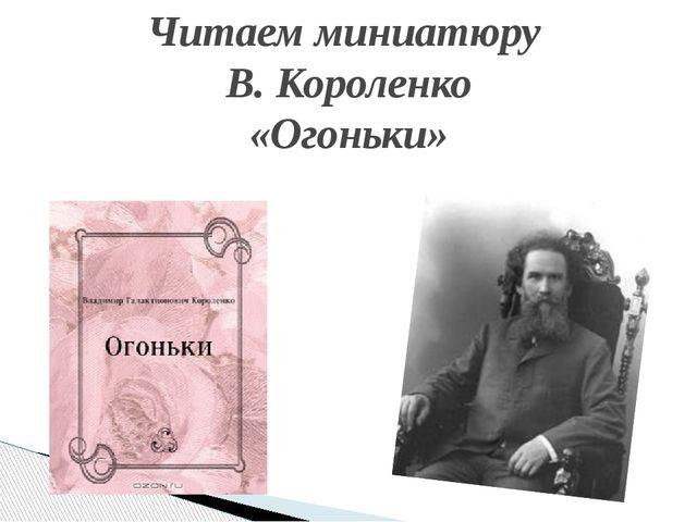 Читаем миниатюру В. Короленко «Огоньки»
