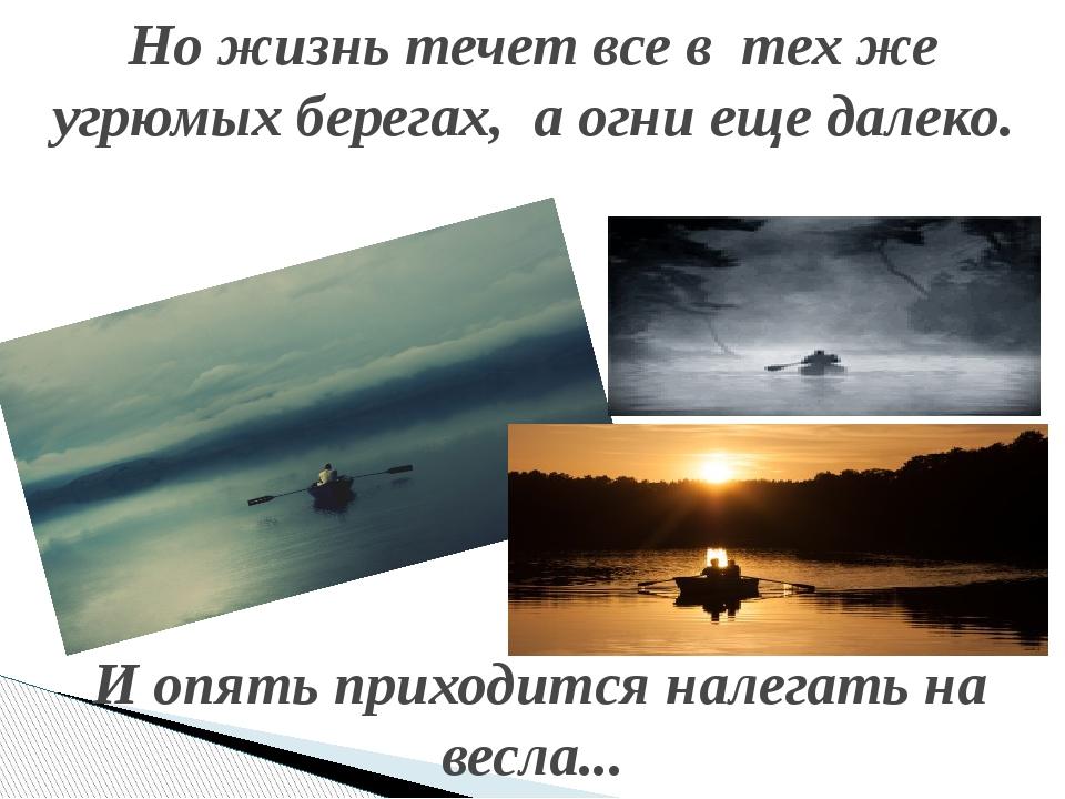 Но жизнь течет все в тех же угрюмых берегах, а огни еще далеко. И опять прихо...
