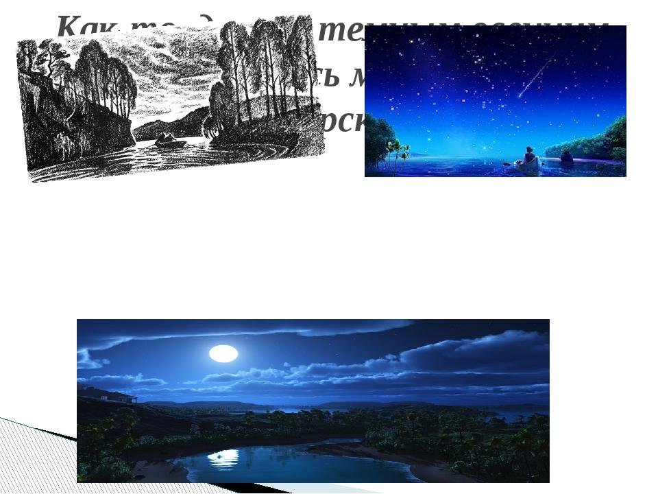 Как-то давно, темным осенним вечером, случилось мне плыть по угрюмой сибирск...