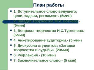 План работы 1. Вступительное слово ведущего: цели, задачи, регламент.-(5мин)