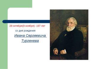28 октября(9 ноября)- 197 лет со дня рождения Ивана Сергеевича Тургенева