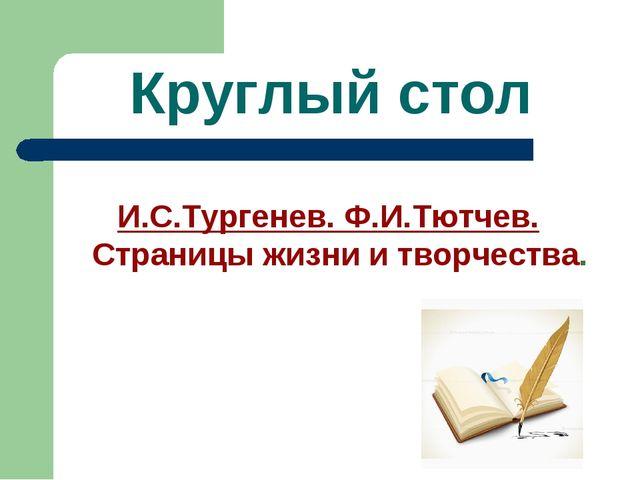 Круглый стол И.С.Тургенев. Ф.И.Тютчев. Страницы жизни и творчества.