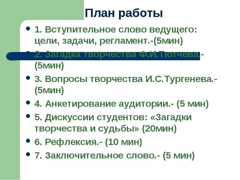 План работы 1. Вступительное слово ведущего: цели, задачи, регламент.-(5мин)...