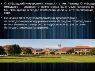 Стэ́нфордский университе́т. Университет им. Леланда Стэнфорда (младшего) — ун