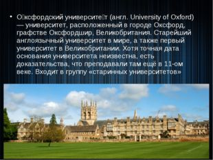 О́ксфордский университе́т (англ. University of Oxford) — университет, располо