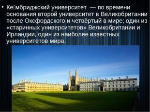 Ке́мбриджский университет — по времени основания второй университет в Великоб