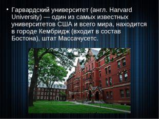 Гарвардский университет (англ. Harvard University) — один из самых известных
