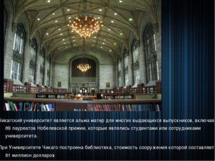 Чикагский университет является альма матер для многих выдающихся выпускников