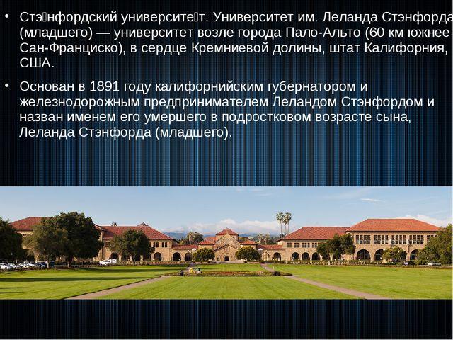 Стэ́нфордский университе́т. Университет им. Леланда Стэнфорда (младшего) — ун...