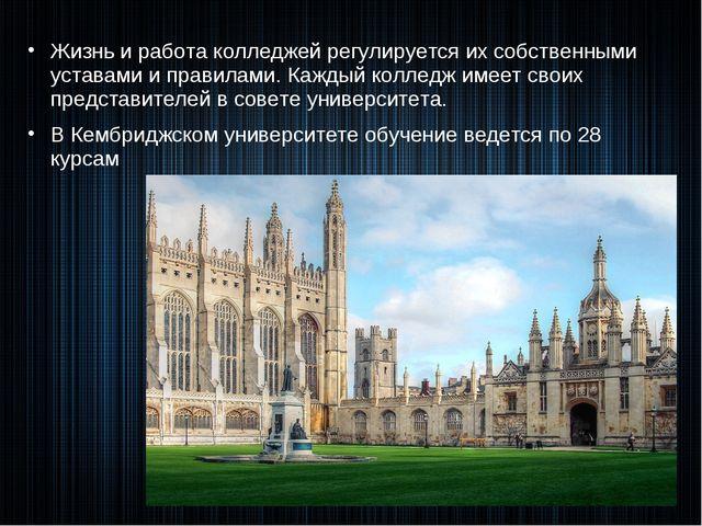 Жизнь и работа колледжей регулируется их собственными уставами и правилами. К...