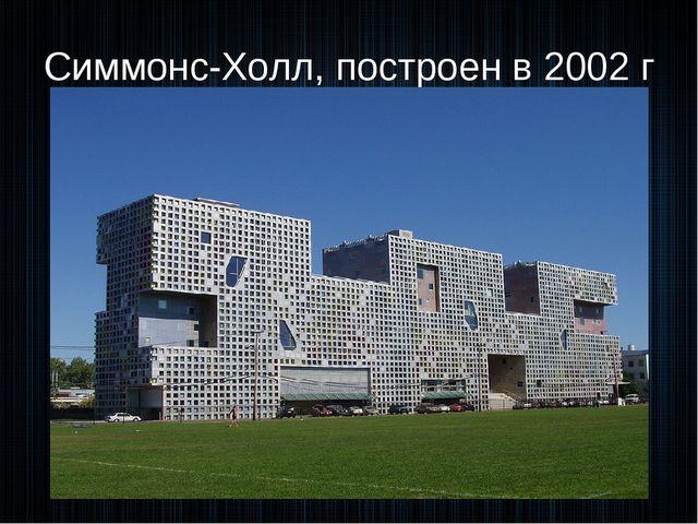 Симмонс-Холл, построен в 2002 г