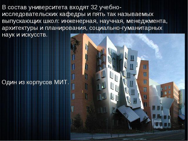 В состав университета входят 32 учебно-исследовательских кафедры и пять так н...