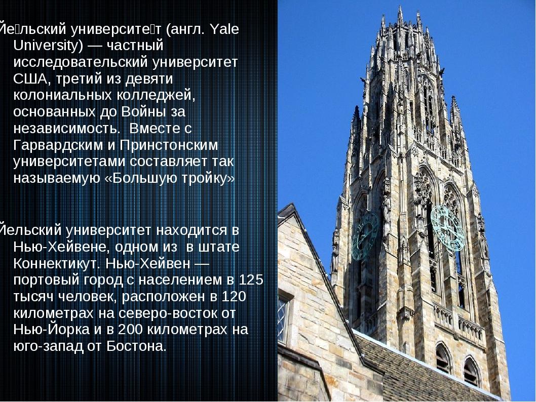 Йе́льский университе́т (англ. Yale University) — частный исследовательский ун...