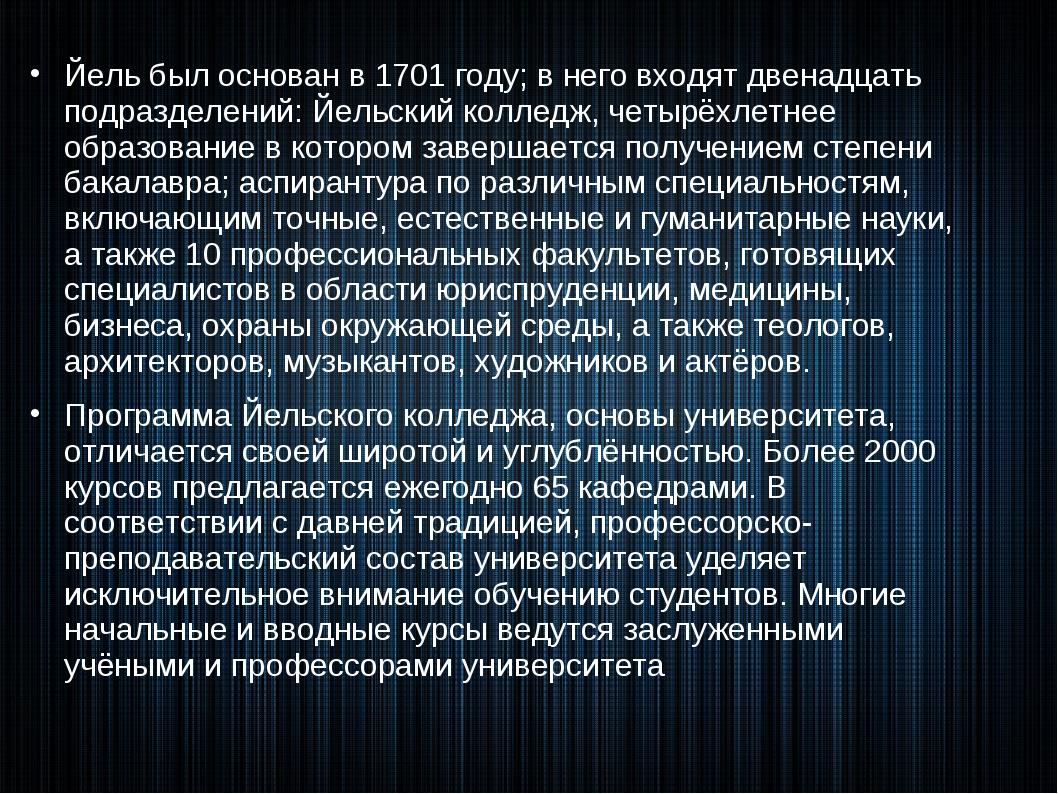 Йель был основан в 1701 году; в него входят двенадцать подразделений: Йельски...