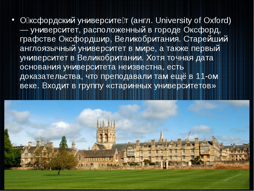 О́ксфордский университе́т (англ. University of Oxford) — университет, располо...